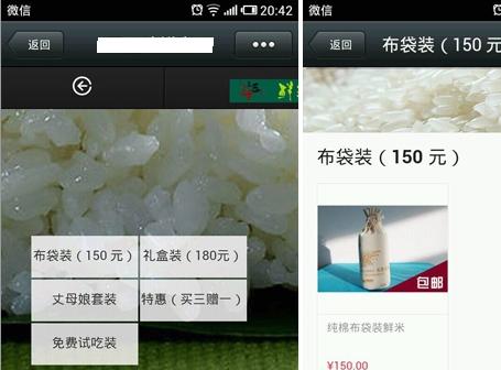 微信渗透农产品电商 大米厂商5天收两千单